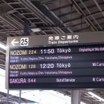 2016年お盆の高速道路・新幹線での帰省ラッシュ予想
