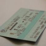 お盆の時期の新幹線、往復キップ予約はいつから買える?