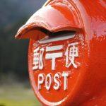 10月9日は世界郵便の日!