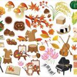 秋と言えば食欲の秋、読書の秋、スポーツの秋、芸術の秋など!由来は?
