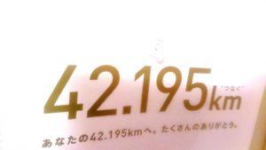 42.195km