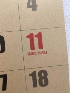 2月11日の祝日
